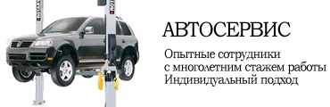 Автосервис Харьков