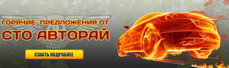 Акции СТО Авторай Харьков